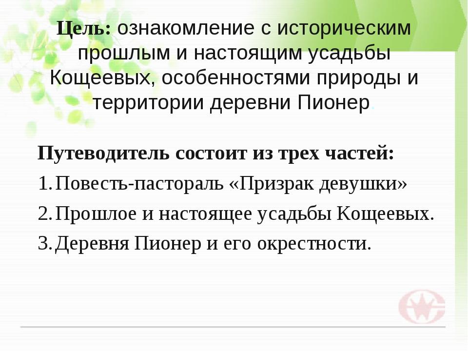 Цель: ознакомление с историческим прошлым и настоящим усадьбы Кощеевых, особ...