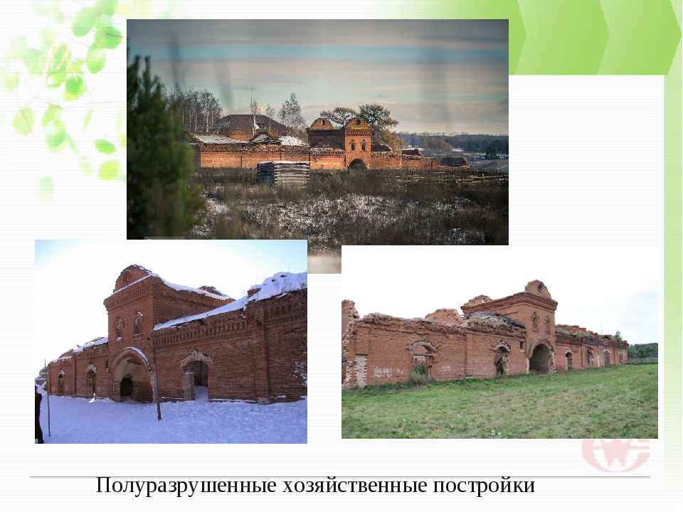 Полуразрушенные хозяйственные постройки
