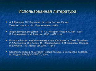 Использованная литература: А.А.Данилов Л.Г.Косулина История России, ХХ век: У
