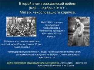 Второй этап гражданской войны (май – ноябрь 1918 г.) Мятеж чехословацкого кор