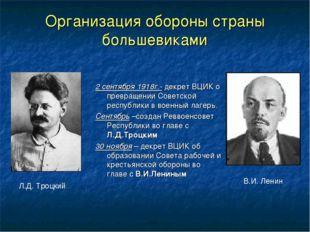 Организация обороны страны большевиками 2 сентября 1918г.- декрет ВЦИК о прев