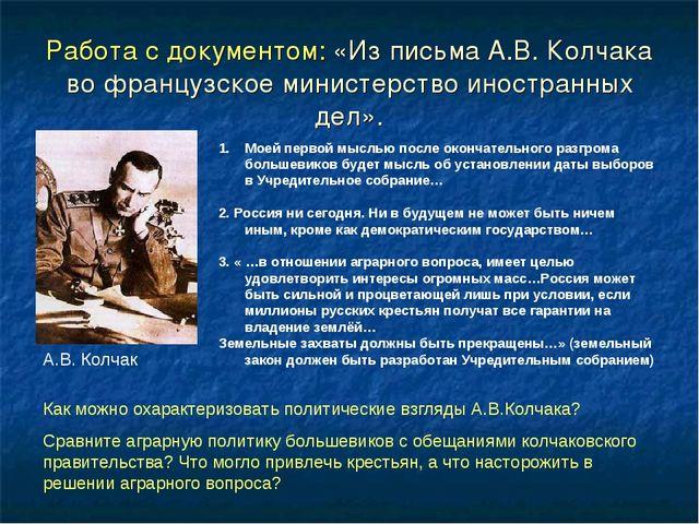 Работа с документом: «Из письма А.В. Колчака во французское министерство инос...