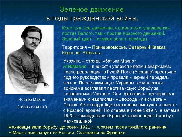 Зелёное движение в годы гражданской войны. Нестор Махно (1888 -1934 г.г.) Кре...