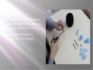 Изготовление тычинок: черные нитки нарезать на отрезки по 3- 4 см. Сложить в
