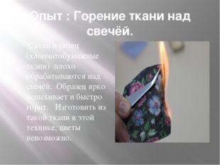 Опыт : Горение ткани над свечёй. Сатин и ситец (хлопчатобумажные ткани) плохо