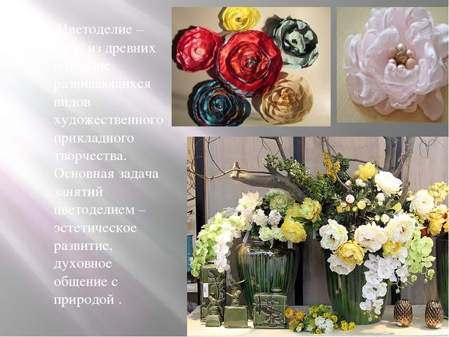 Цветоделие – один из древних и поныне развивающихся видов художественного пр...