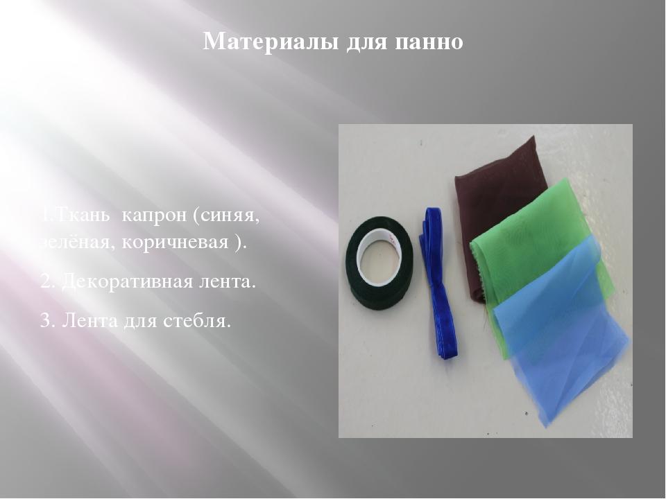 Материалы для панно 1.Ткань капрон (синяя, зелёная, коричневая ). 2. Декорати...
