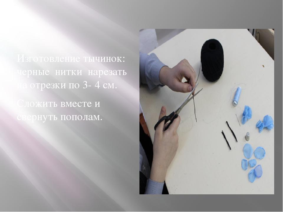 Изготовление тычинок: черные нитки нарезать на отрезки по 3- 4 см. Сложить в...