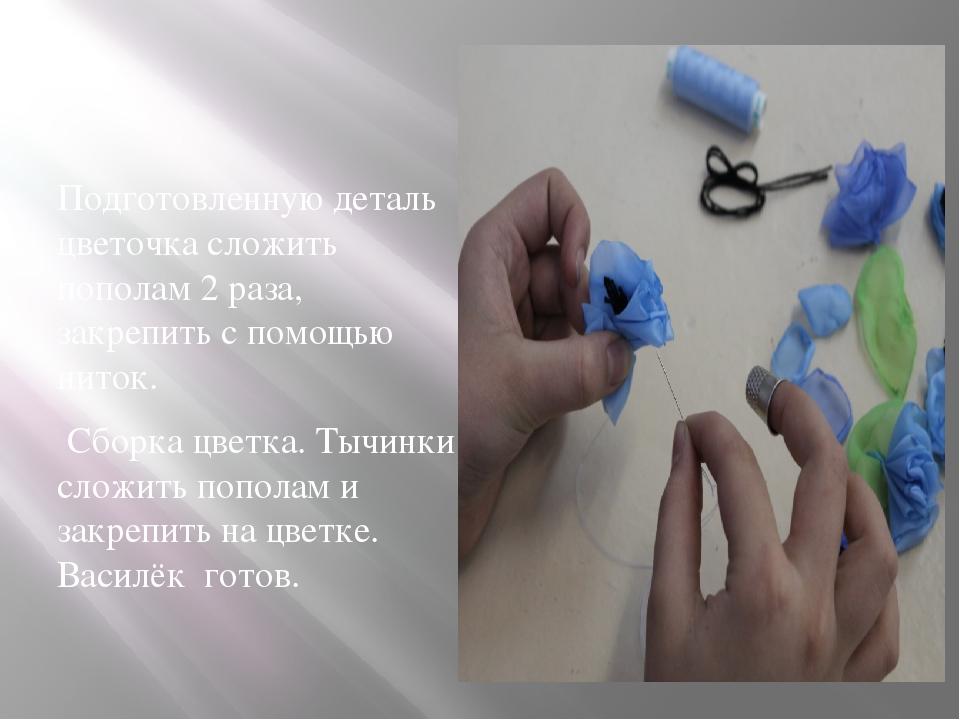 Подготовленную деталь цветочка сложить пополам 2 раза, закрепить с помощью н...