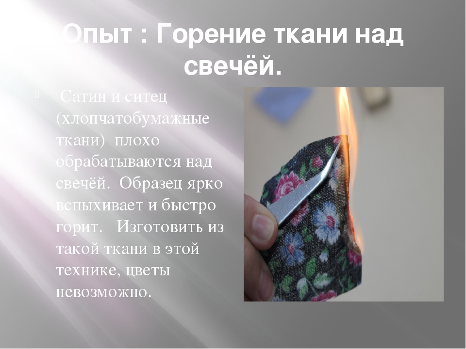 Опыт : Горение ткани над свечёй. Сатин и ситец (хлопчатобумажные ткани) плохо...