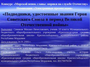 Конкурс «Морской венок славы: моряки на службе Отечеству» Номинация «Электрон