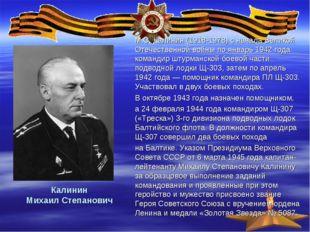 Калинин Михаил Степанович М.С. Калинин (1918-1978) с начала Великой Отечестве