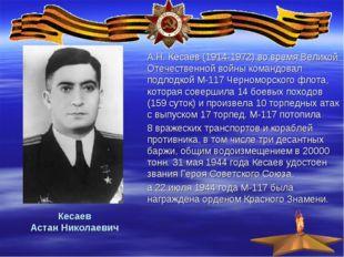 Кесаев Астан Николаевич А.Н. Кесаев (1914-1972) во время Великой Отечественно