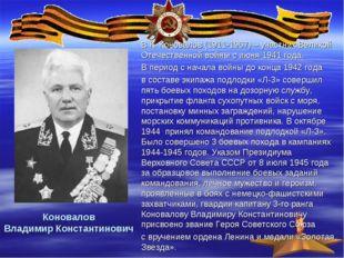 Коновалов Владимир Константинович В.К. Коновалов (1911-1967) – участник Велик