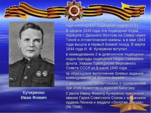 Кучеренко Иван Фомич И.Ф. Кучеренко (1908-1959) с декабря 1941 года командова