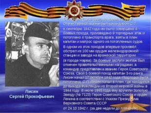 Лисин Сергей Прокофьевич С.П. Лисин (1909-1992) во время Великой Отечественно