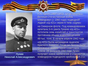 Лунин Николай Александрович Н.А. Лунин (1907-1970), когда началась Великая От