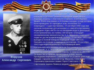 Морухов Александр Сергеевич А.С. Морухов (1919-2001) – участник Великой Отече