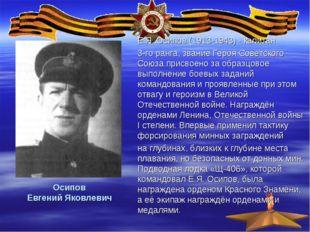Осипов Евгений Яковлевич Е.Я. Осипов (1913-1943) - капитан 3-го ранга, звание