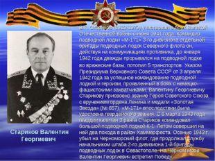 Стариков Валентин Георгиевич В.Г. Стариков (1913-1979) участвовал в боях Вели