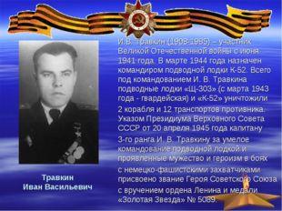 Травкин Иван Васильевич И.В. Травкин (1908-1985) – участник Великой Отечеств