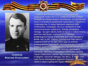 Хомяков Максим Игнатьевич М. И. Хомяков (1912-1958) участвовал в боях с перв