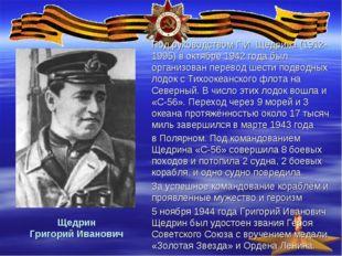 Щедрин Григорий Иванович Под руководством Г.И. Щедрина (1912-1995) в октябре