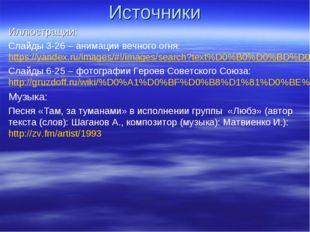 Источники Иллюстрации: Слайды 3-26 – анимации вечного огня: https://yandex.ru