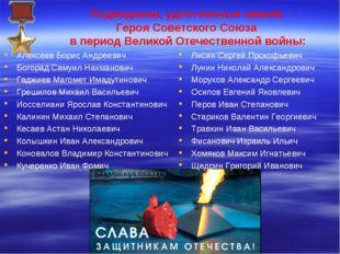 Подводники, удостоенные звания Героя Советского Союза в период Великой Отечес