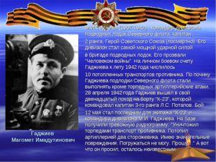 Гаджиев Магомет Имадутинович М.И. Гаджиев (1907-1942) - командир дивизиона по
