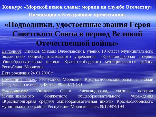 Конкурс «Морской венок славы: моряки на службе Отечеству» Номинация «Электрон...