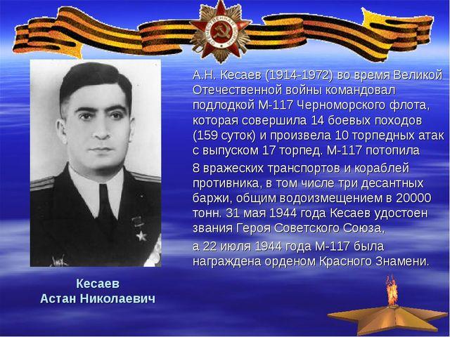 Кесаев Астан Николаевич А.Н. Кесаев (1914-1972) во время Великой Отечественно...