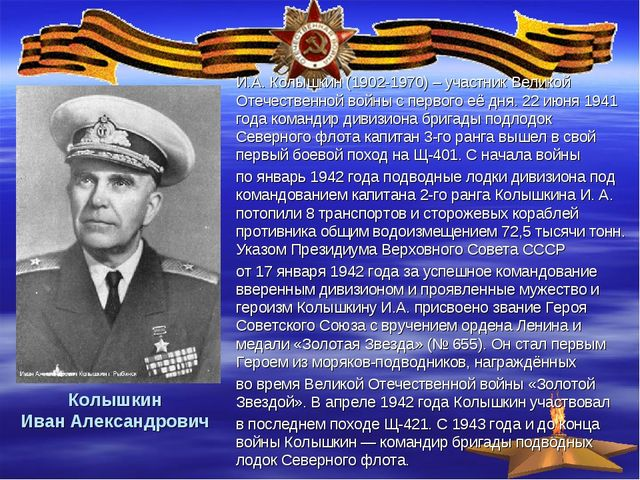 Колышкин Иван Александрович И.А. Колышкин (1902-1970) – участник Великой Отеч...