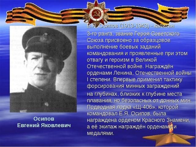 Осипов Евгений Яковлевич Е.Я. Осипов (1913-1943) - капитан 3-го ранга, звание...