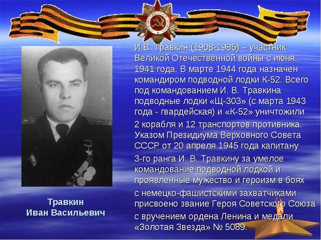 Травкин Иван Васильевич И.В. Травкин (1908-1985) – участник Великой Отечеств...