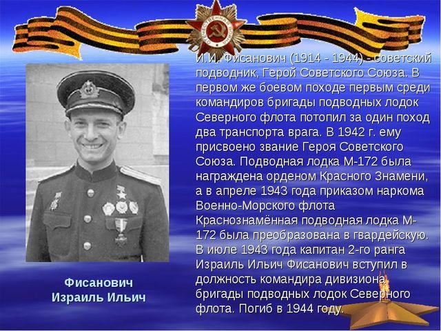 Фисанович Израиль Ильич И.И. Фисанович (1914 - 1944) - советский подводник,...