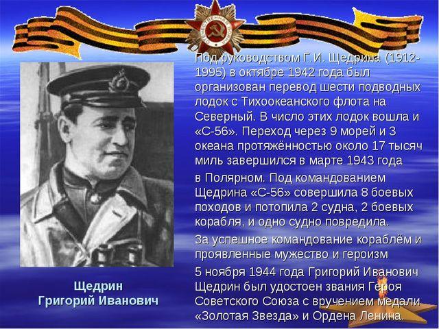Щедрин Григорий Иванович Под руководством Г.И. Щедрина (1912-1995) в октябре...