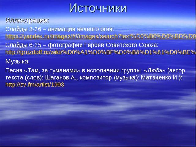 Источники Иллюстрации: Слайды 3-26 – анимации вечного огня: https://yandex.ru...