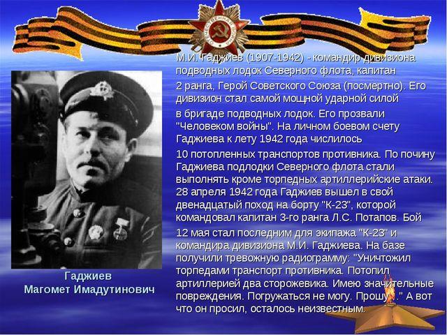 Гаджиев Магомет Имадутинович М.И. Гаджиев (1907-1942) - командир дивизиона по...