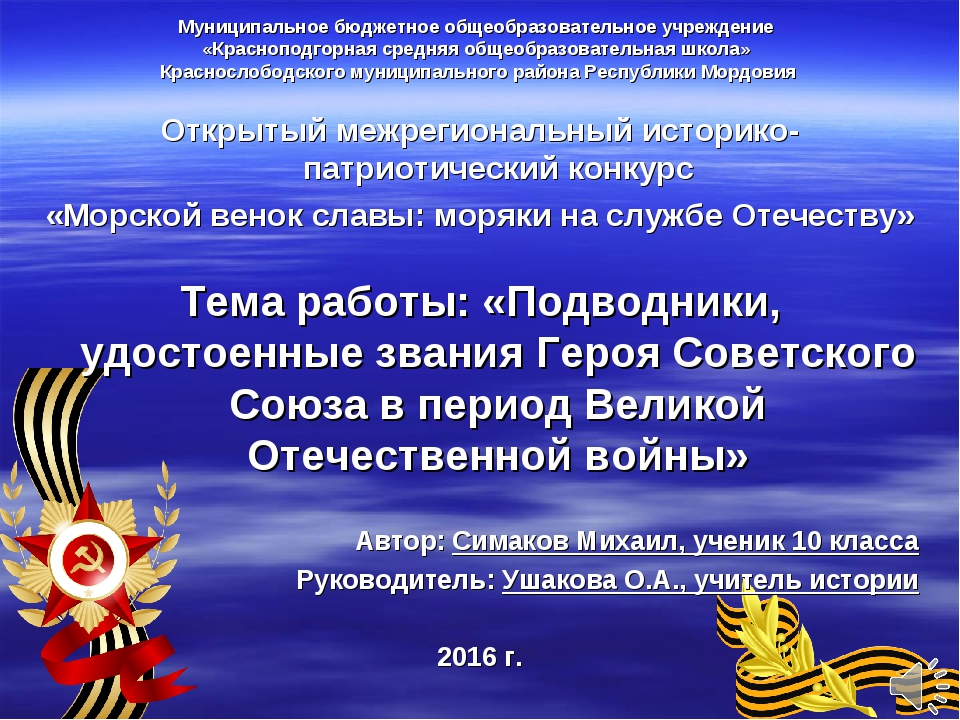 Муниципальное бюджетное общеобразовательное учреждение «Красноподгорная средн...