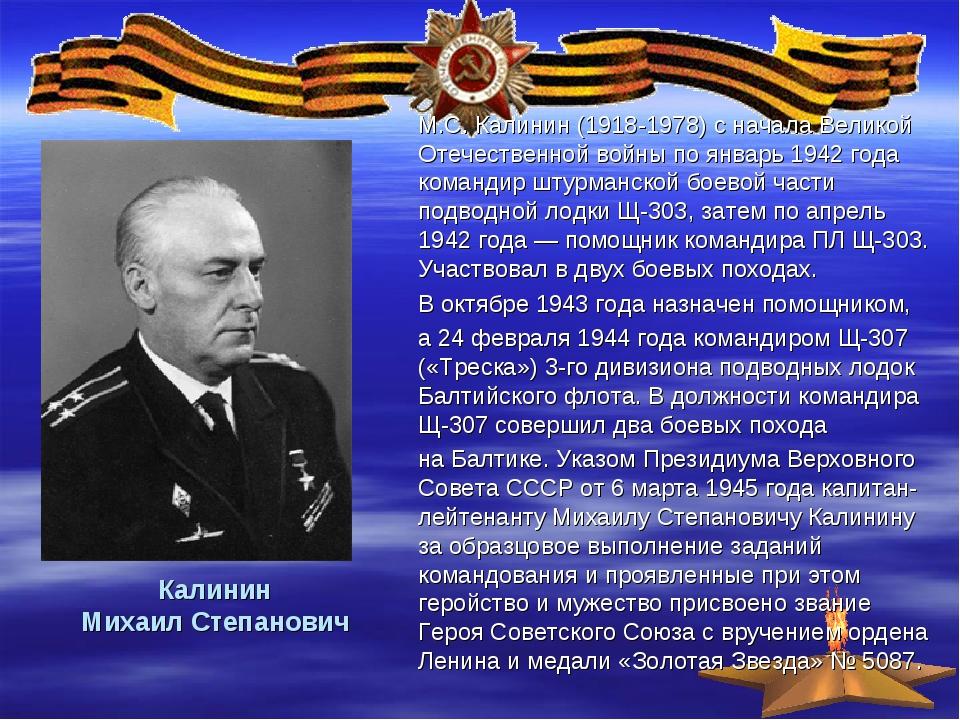 Калинин Михаил Степанович М.С. Калинин (1918-1978) с начала Великой Отечестве...