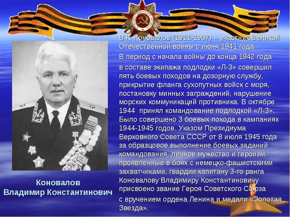 Коновалов Владимир Константинович В.К. Коновалов (1911-1967) – участник Велик...