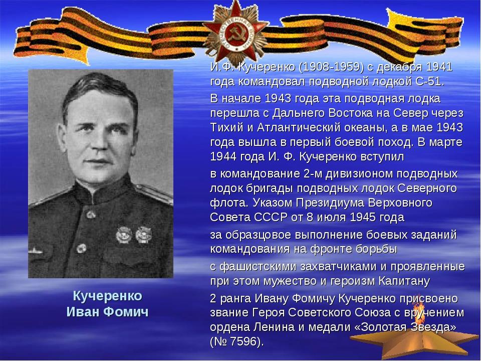 Кучеренко Иван Фомич И.Ф. Кучеренко (1908-1959) с декабря 1941 года командова...