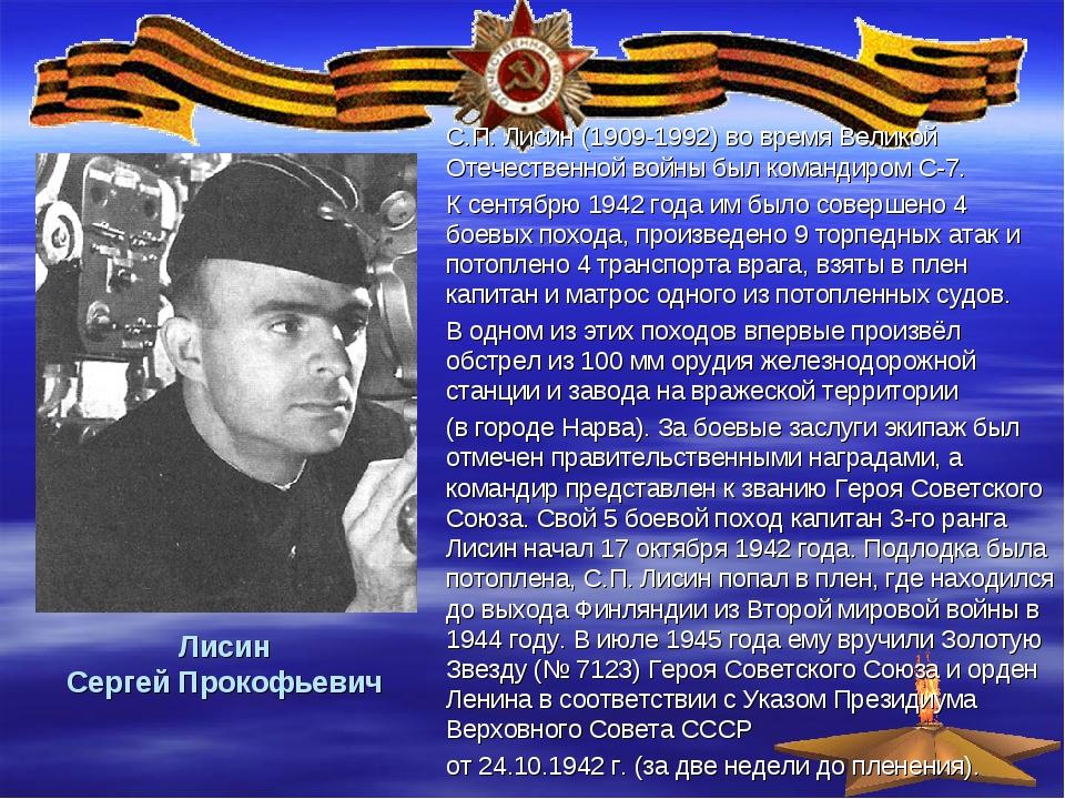 Лисин Сергей Прокофьевич С.П. Лисин (1909-1992) во время Великой Отечественно...