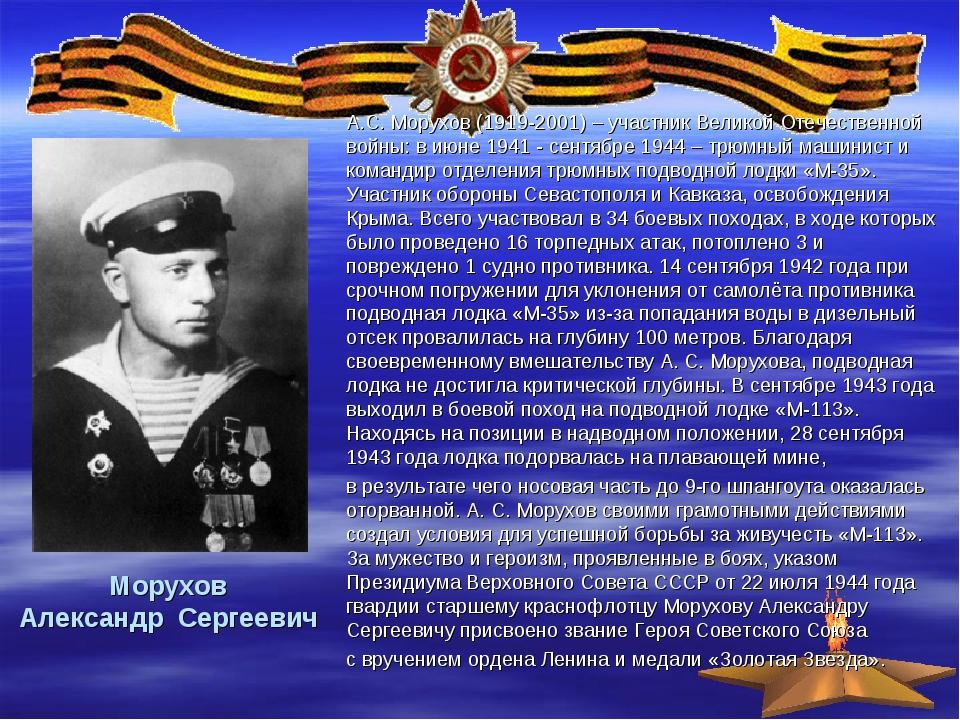 Морухов Александр Сергеевич А.С. Морухов (1919-2001) – участник Великой Отече...