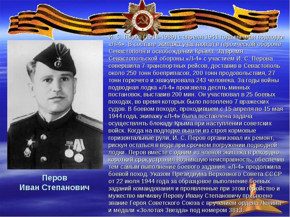 Перов Иван Степанович И. С. Перов (1910-1989) с апреля 1941 года мичман подло...