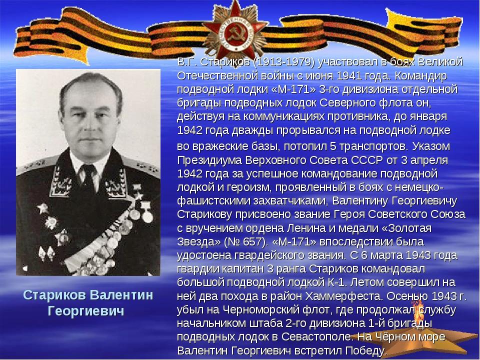 Стариков Валентин Георгиевич В.Г. Стариков (1913-1979) участвовал в боях Вели...