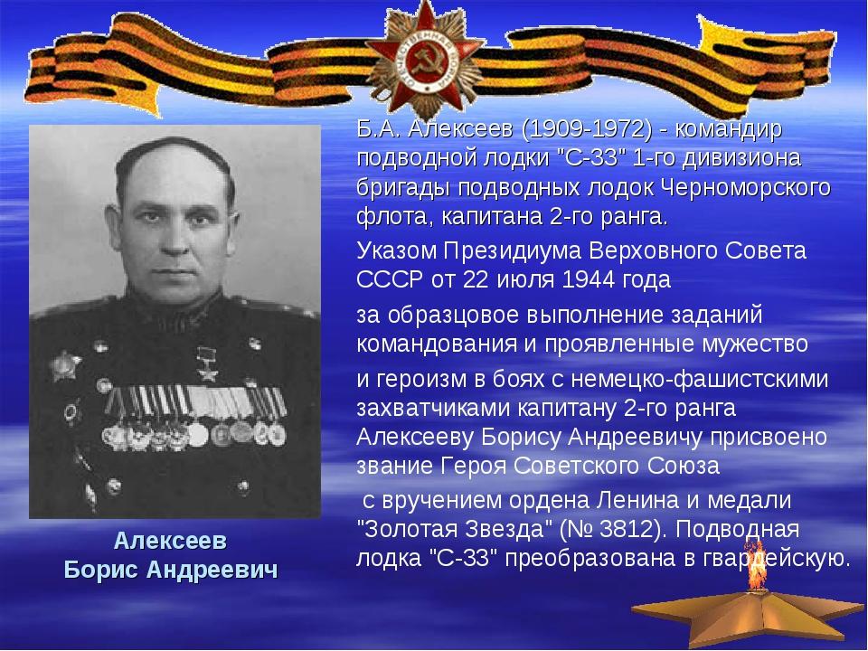 Алексеев Борис Андреевич Б.А. Алексеев (1909-1972) - командир подводной лодки...