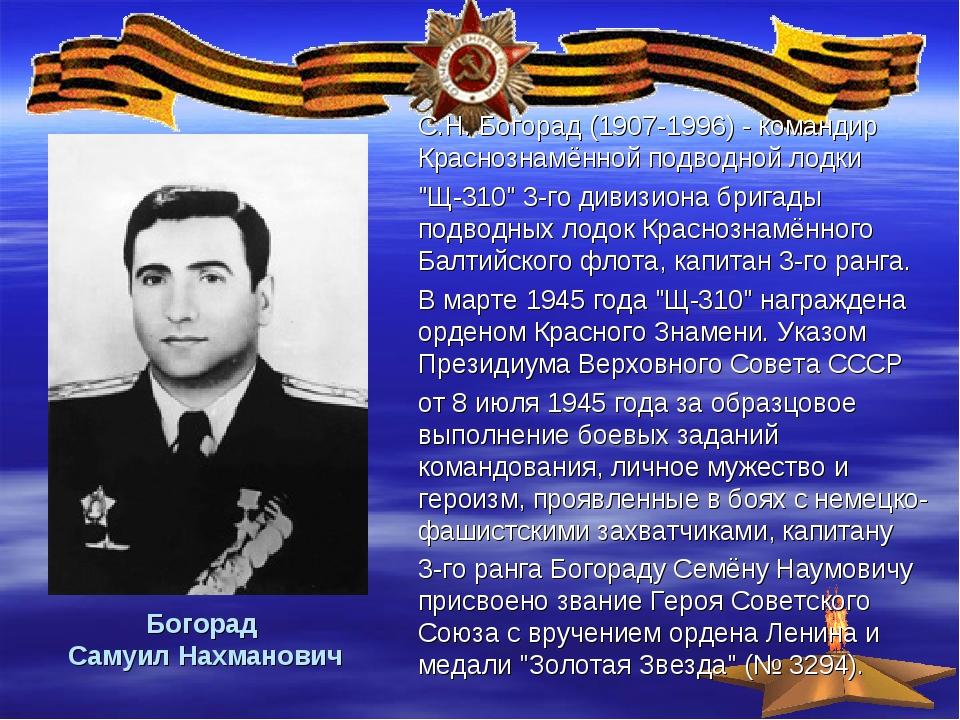 Богорад Самуил Нахманович С.Н. Богорад (1907-1996) - командир Краснознамённой...