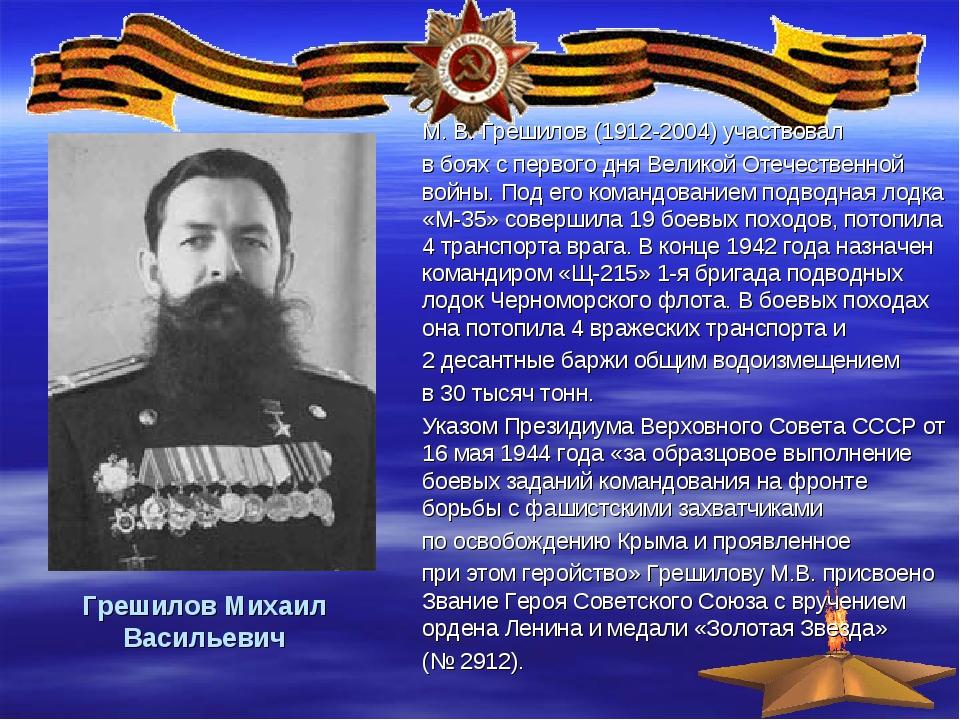 Грешилов Михаил Васильевич М. В. Грешилов (1912-2004) участвовал в боях с пер...
